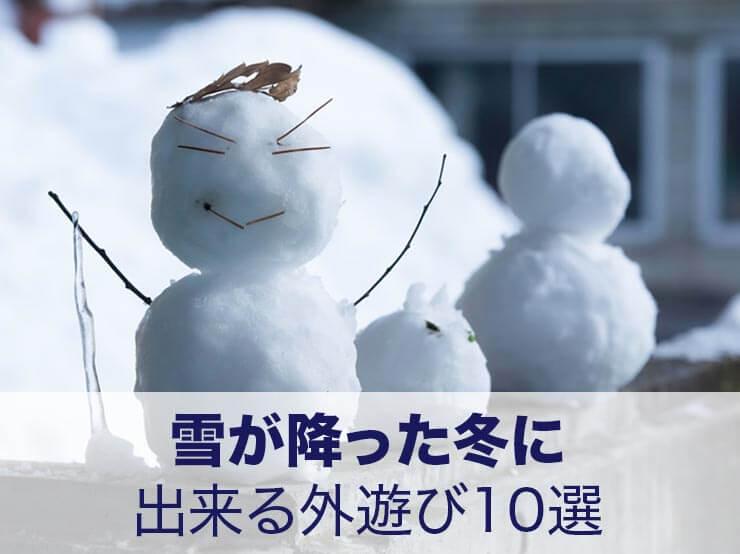 雪の降った冬に子どもと出来る外遊び10選